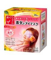 Маска паровая для нежной кожи глаз с ароматом лимона Kao
